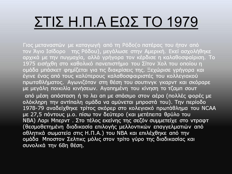 ΣΤΙΣ Η.Π.Α ΕΩΣ ΤΟ 1979