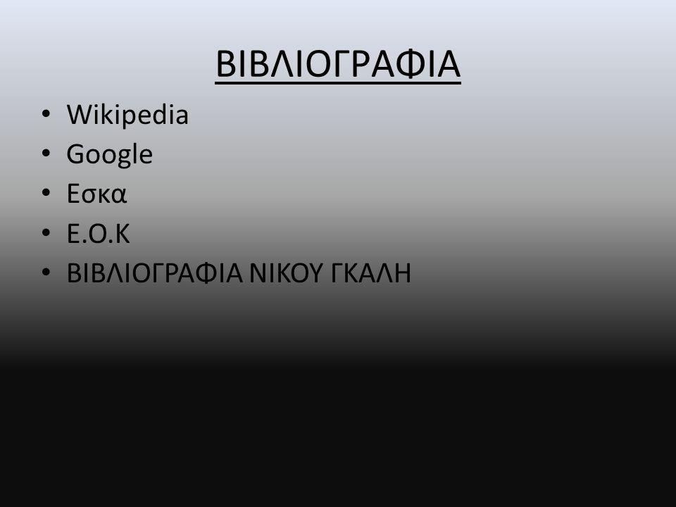 ΒΙΒΛΙΟΓΡΑΦΙΑ Wikipedia Google Eσκα Ε.Ο.Κ ΒΙΒΛΙΟΓΡΑΦΙΑ ΝΙΚΟΥ ΓΚΑΛΗ
