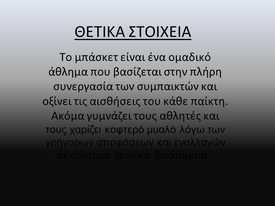 ΘΕΤΙΚΑ ΣΤΟΙΧΕΙΑ
