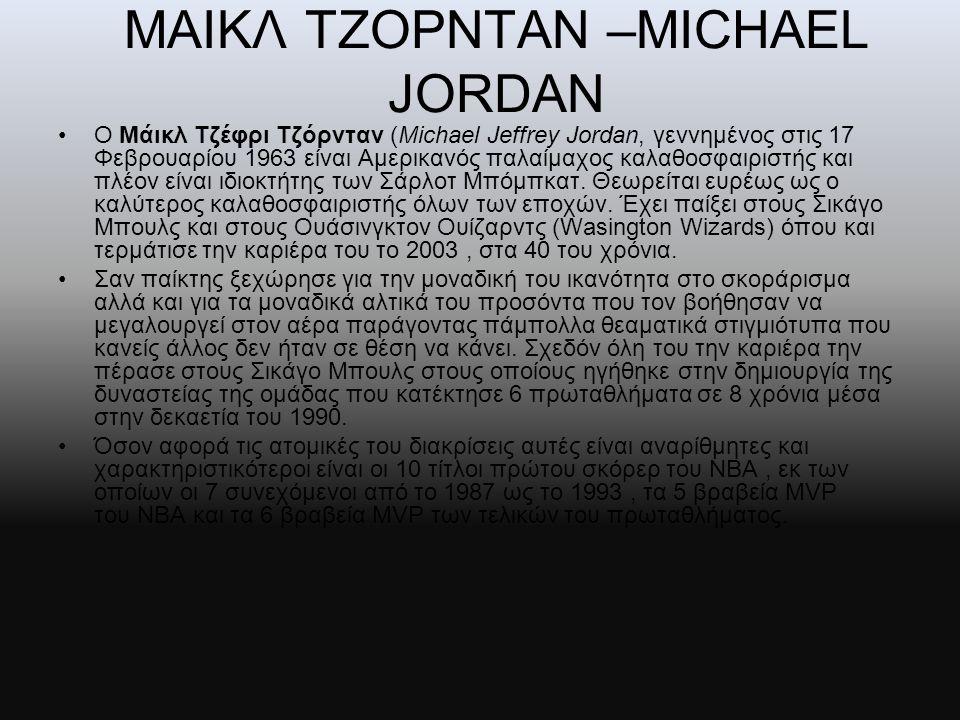 ΜΑΙΚΛ ΤΖΟΡΝΤΑΝ –MICHAEL JORDAN