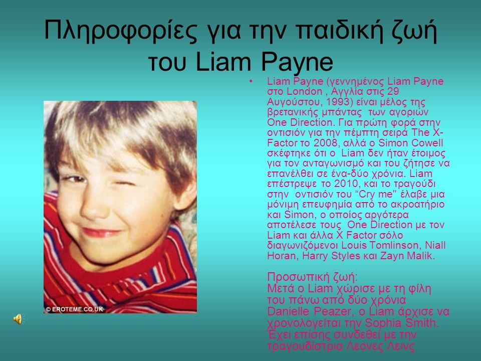 Πληροφορίες για την παιδική ζωή του Liam Payne