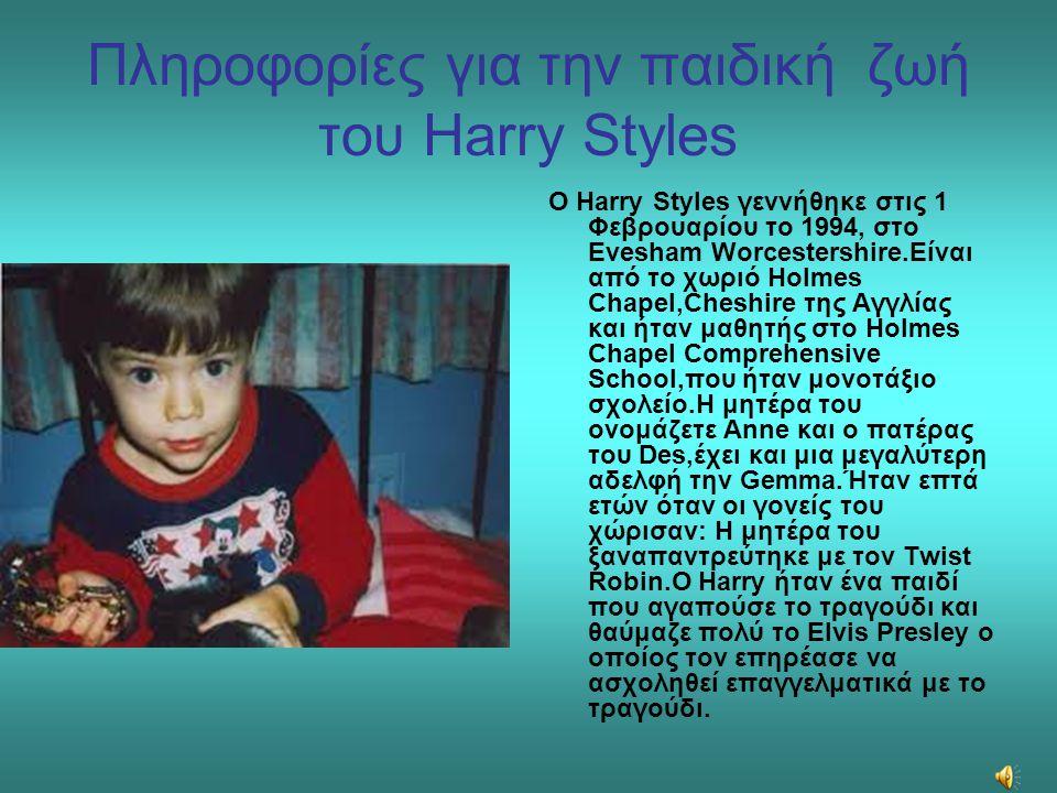 Πληροφορίες για την παιδική ζωή του Harry Styles