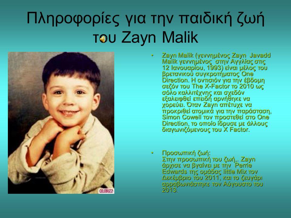 Πληροφορίες για την παιδική ζωή του Zayn Malik