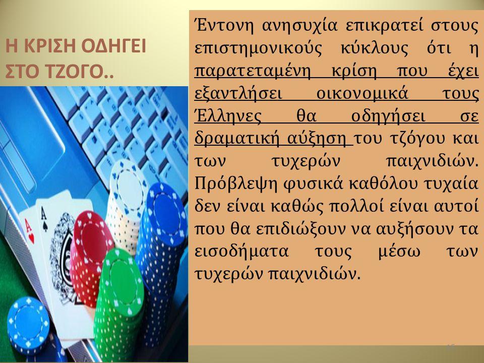 Η ΚΡΙΣΗ ΟΔΗΓΕΙ ΣΤΟ ΤΖΟΓΟ..