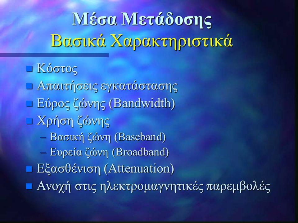 Μέσα Μετάδοσης Βασικά Χαρακτηριστικά
