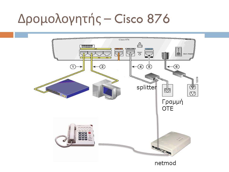 Δρομολογητής – Cisco 876 splitter Γραμμή OTE netmod