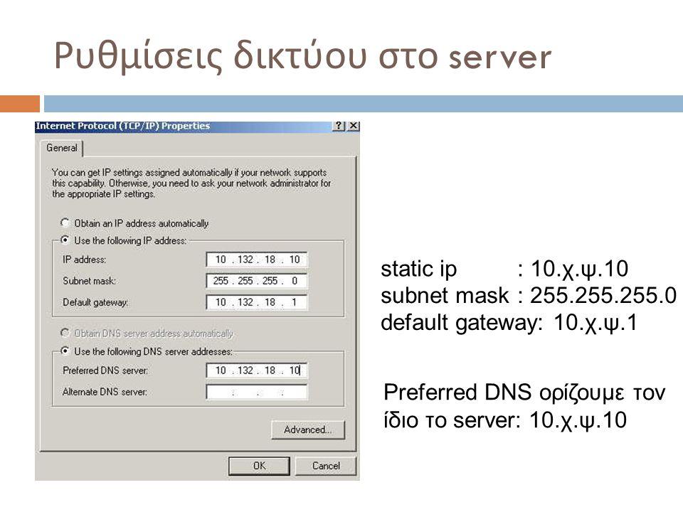 Ρυθμίσεις δικτύου στο server