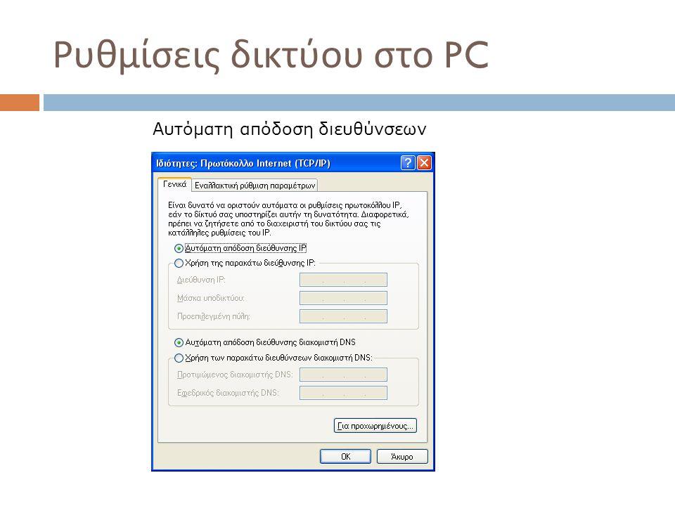Ρυθμίσεις δικτύου στο PC