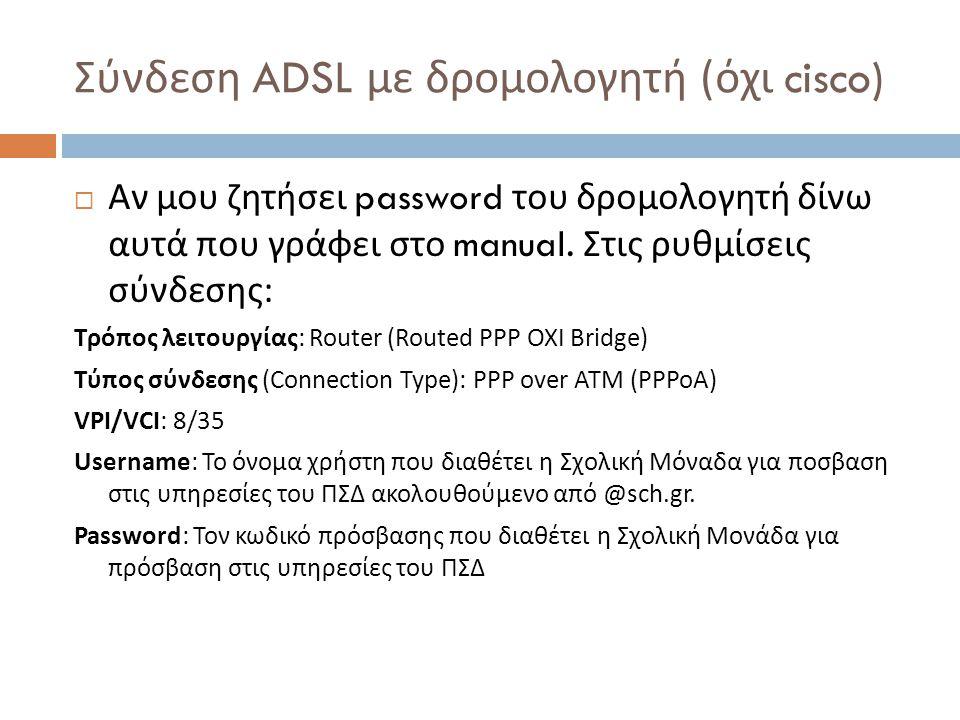 Σύνδεση ADSL με δρομολογητή (όχι cisco)