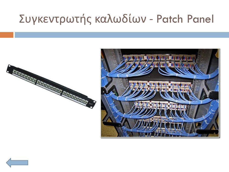 Συγκεντρωτής καλωδίων - Patch Panel