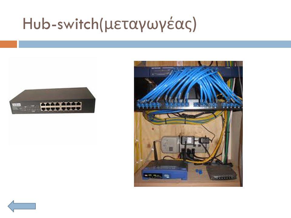 Hub-switch(μεταγωγέας)