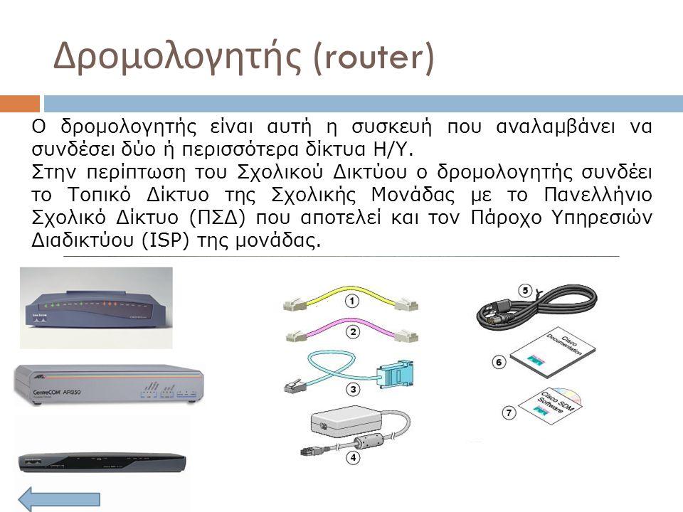Δρομολογητής (router)