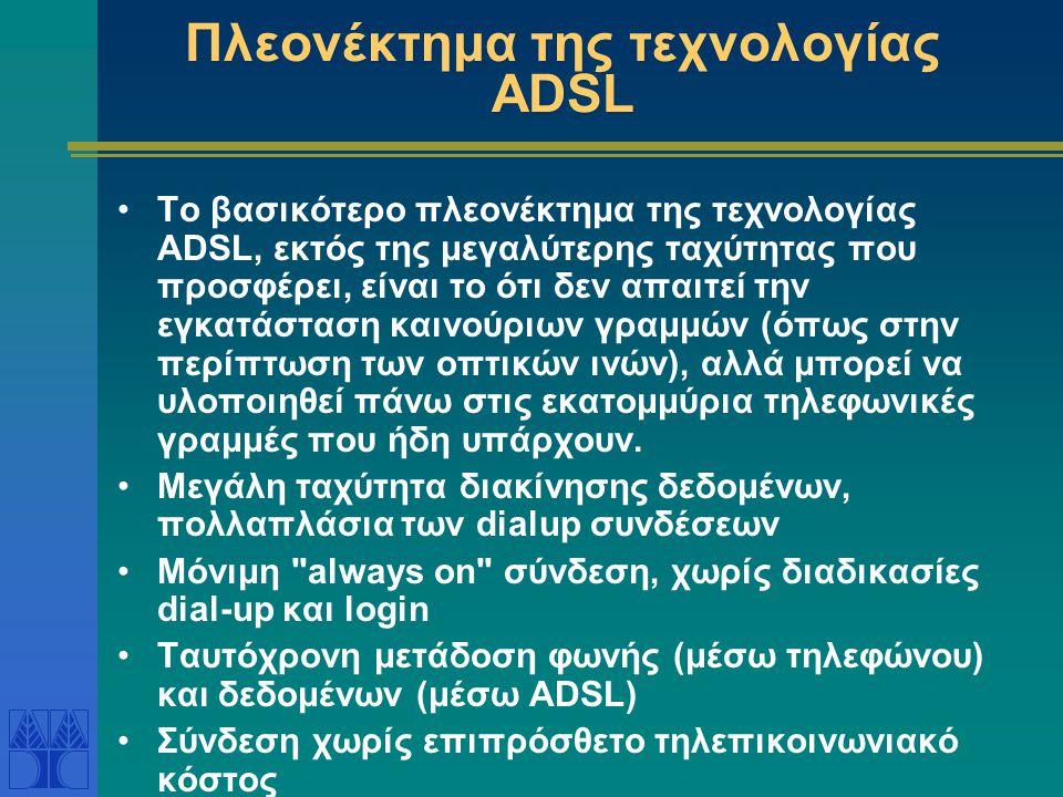 Πλεονέκτημα της τεχνολογίας ADSL