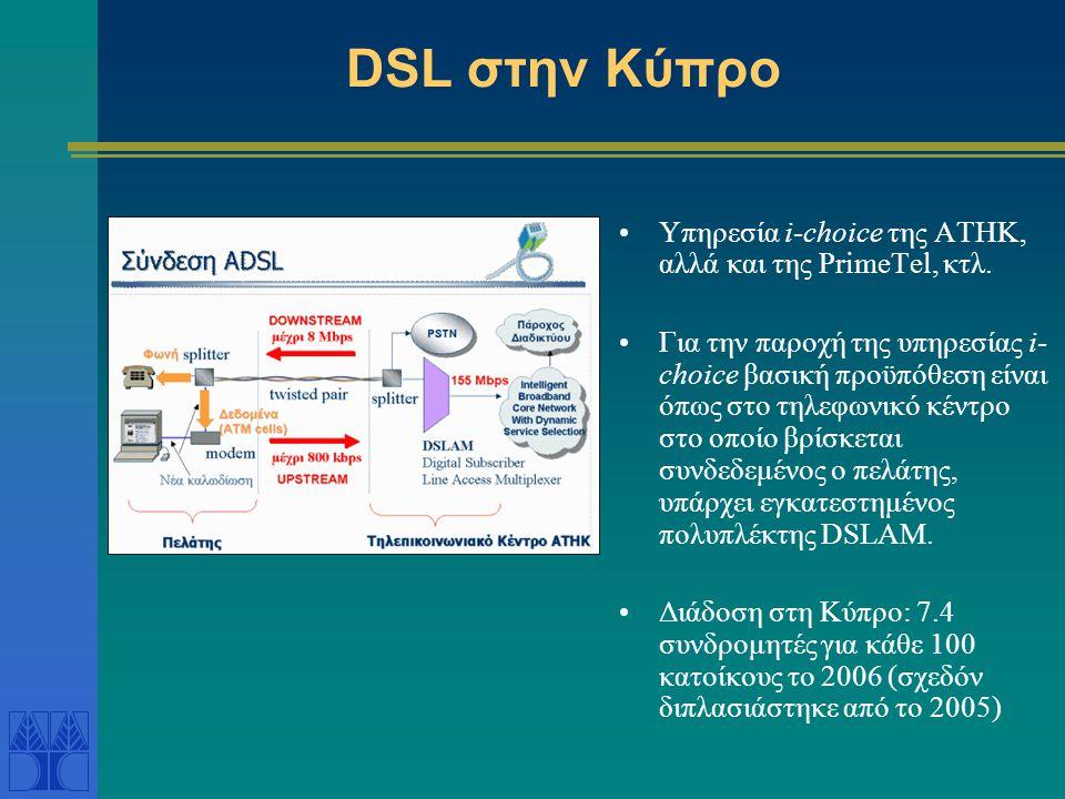 DSL στην Κύπρο Yπηρεσία i-choice της ΑΤΗΚ, αλλά και της PrimeTel, κτλ.