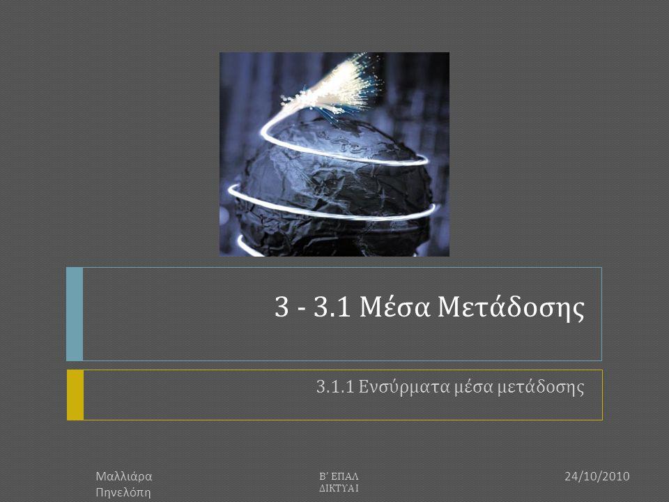 3.1.1 Ενσύρματα μέσα μετάδοσης