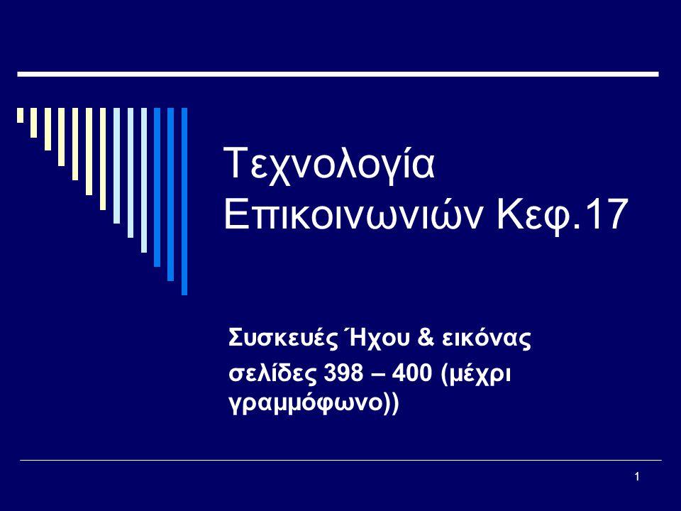Τεχνολογία Επικοινωνιών Κεφ.17