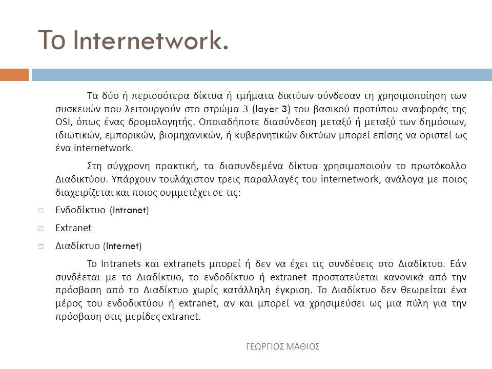 Το Internetwork.