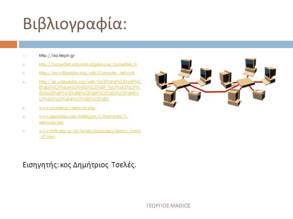 Βιβλιογραφία: Εισηγητής: κος Δημήτριος Τσελές. ΓΕΩΡΓΙΟΣ ΜΑΘΙΟΣ