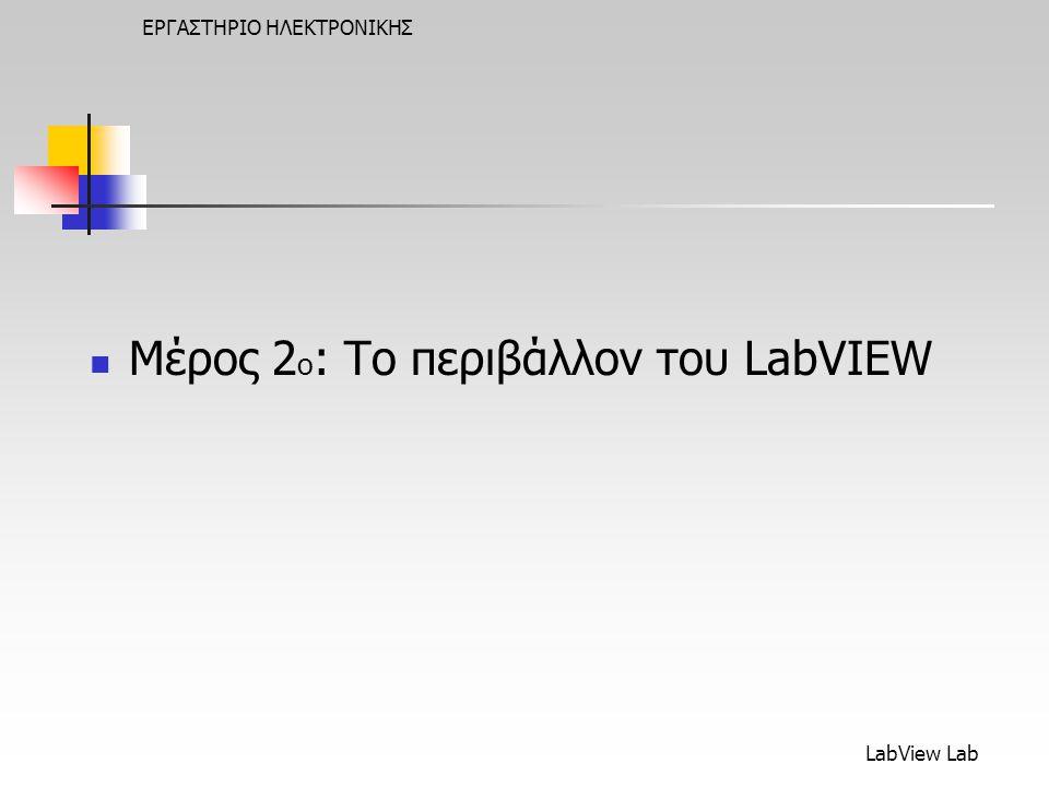 Μέρος 2ο: Το περιβάλλον του LabVIEW