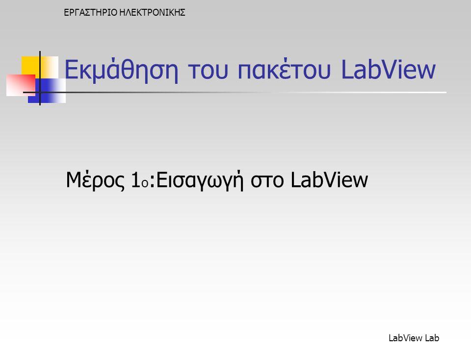 Εκμάθηση του πακέτου LabView