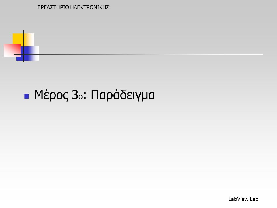 ΕΡΓΑΣΤΗΡΙΟ ΗΛΕΚΤΡΟΝΙΚΗΣ