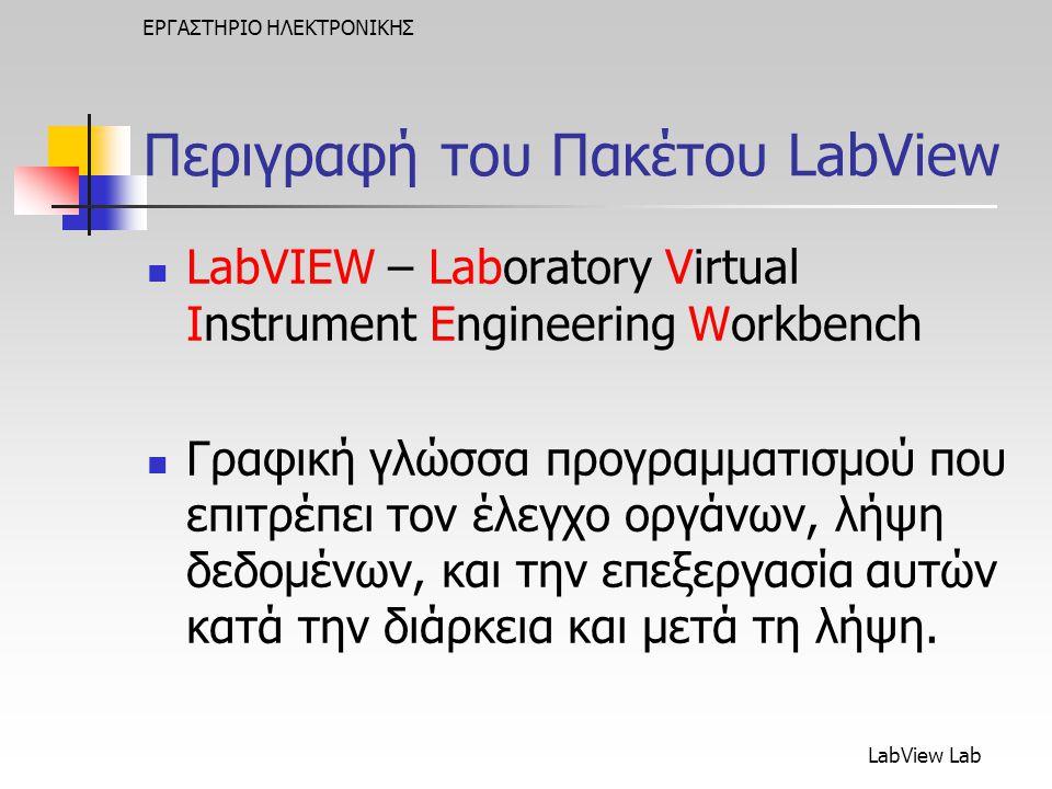 Περιγραφή του Πακέτου LabView