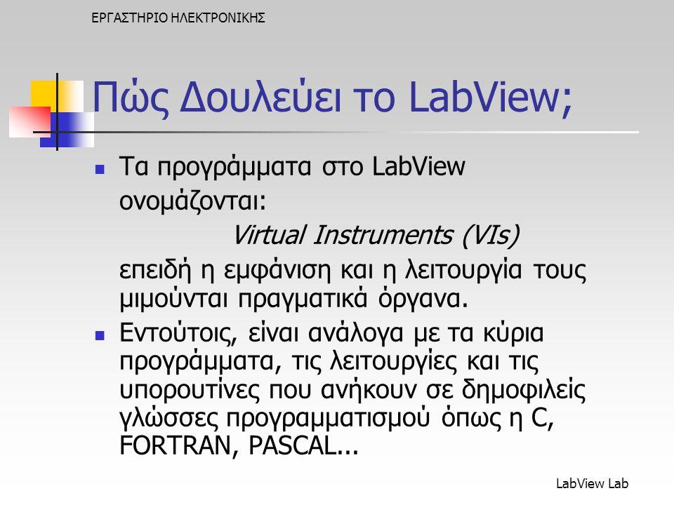 Πώς Δουλεύει το LabView;