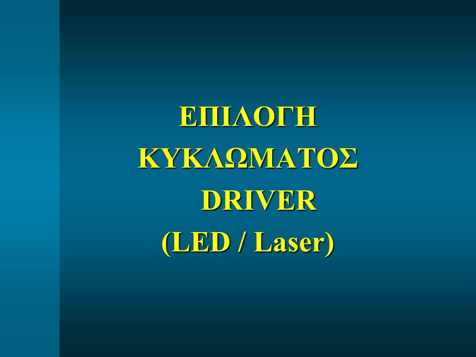 ΕΠΙΛΟΓΗ ΚΥΚΛΩΜΑΤΟΣ DRIVER (LED / Laser)