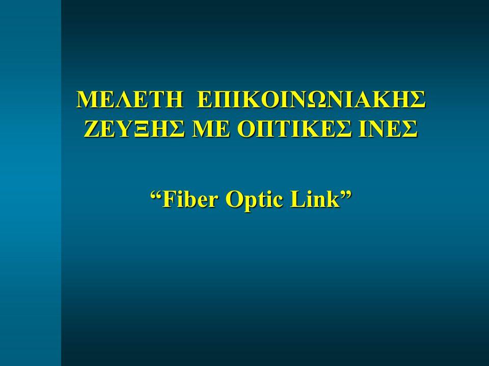 ΜΕΛΕΤΗ ΕΠΙΚΟΙΝΩΝΙΑΚΗΣ ΖΕΥΞΗΣ ΜΕ ΟΠΤΙΚΕΣ ΙΝΕΣ Fiber Optic Link