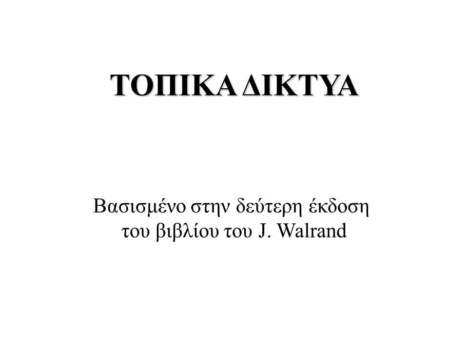 ΤΟΠΙΚΑ ΔΙΚΤΥΑ Βασισμένο στην δεύτερη έκδοση του βιβλίου του J. Walrand