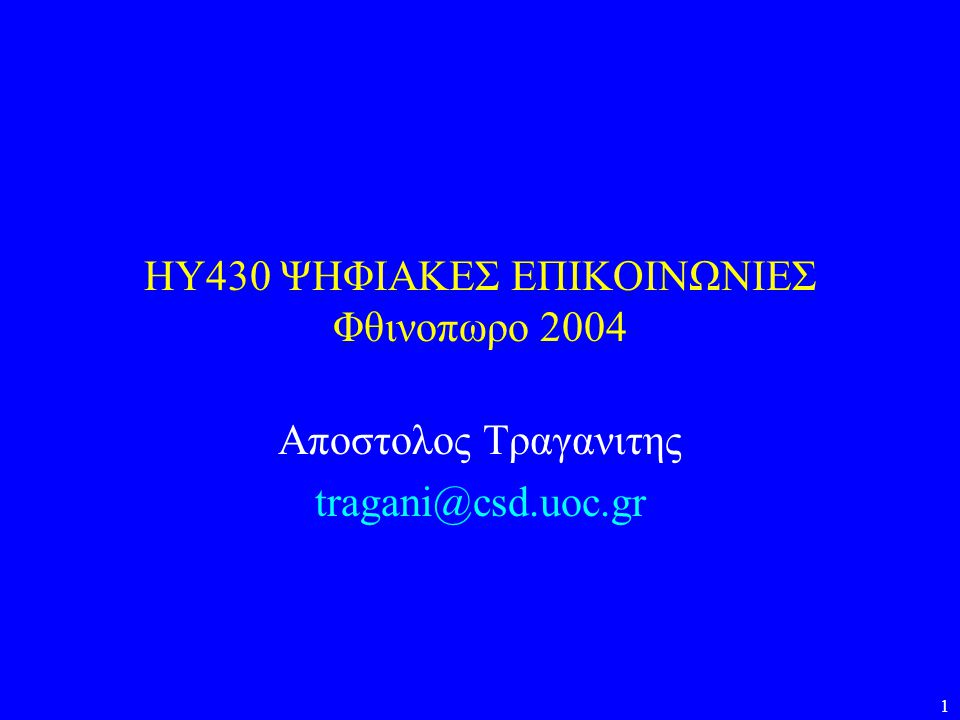 HY430 ΨΗΦΙΑΚΕΣ ΕΠΙΚΟΙΝΩΝΙΕΣ Φθινοπωρο 2004