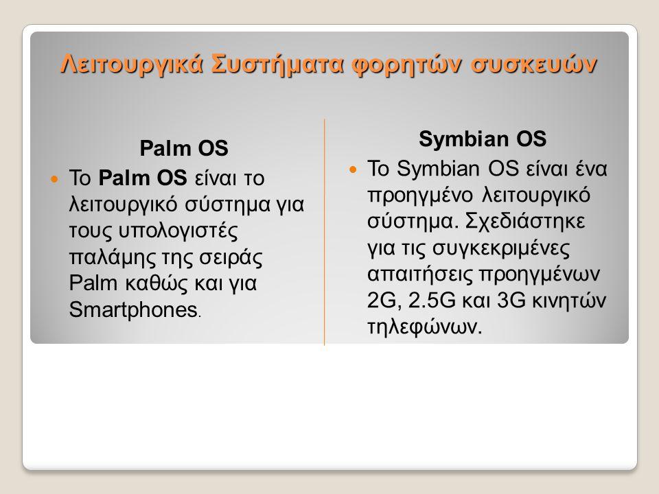 Λειτουργικά Συστήματα φορητών συσκευών