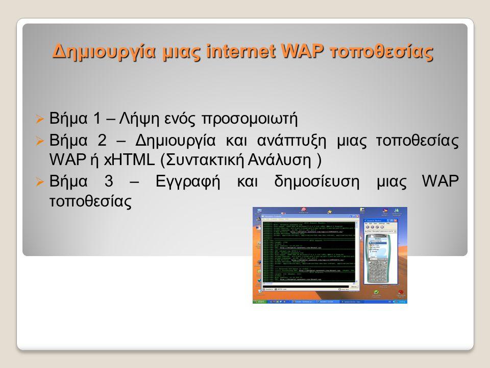 Δημιουργία μιας internet WAP τοποθεσίας