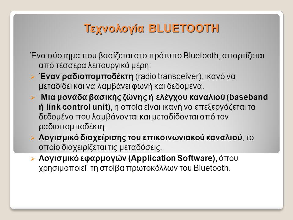 Τεχνολογία BLUETOOTH Ένα σύστημα που βασίζεται στο πρότυπο Bluetooth, απαρτίζεται από τέσσερα λειτουργικά μέρη: