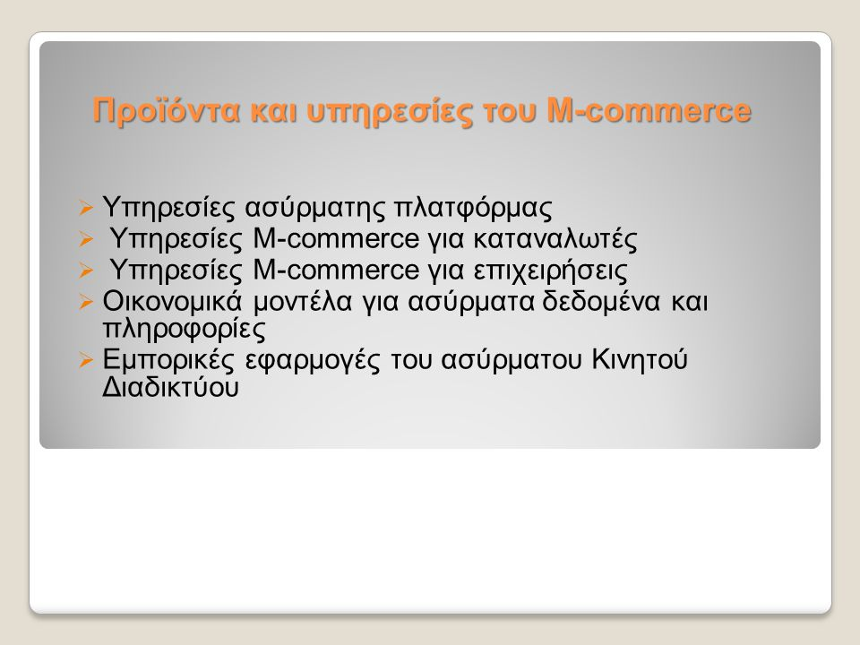Προϊόντα και υπηρεσίες του M-commerce