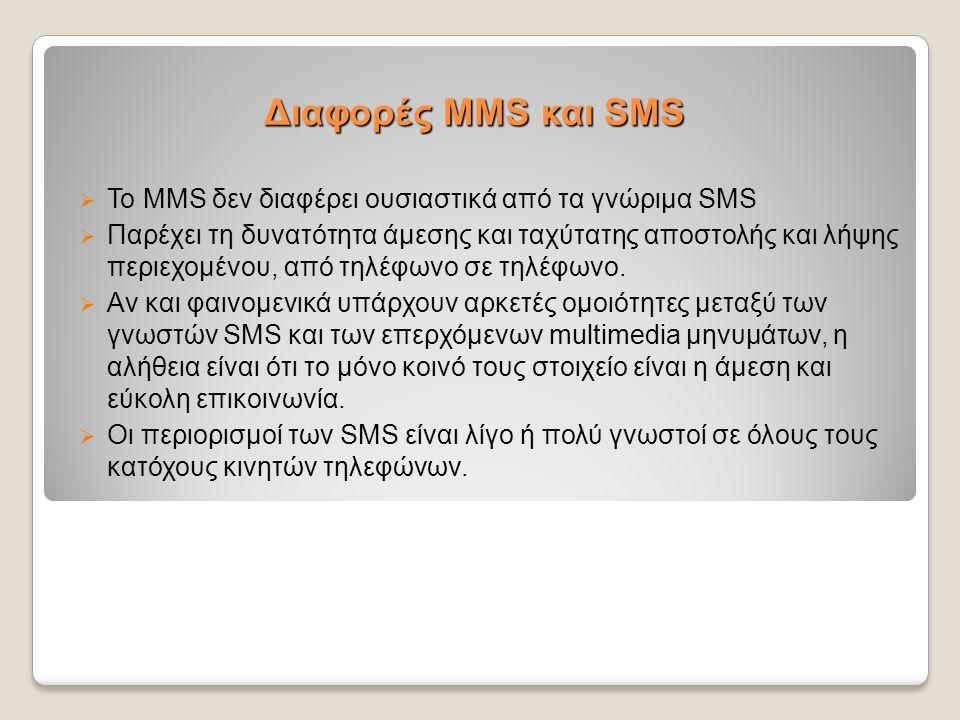 Διαφορές MMS και SMS Το MMS δεν διαφέρει ουσιαστικά από τα γνώριμα SMS