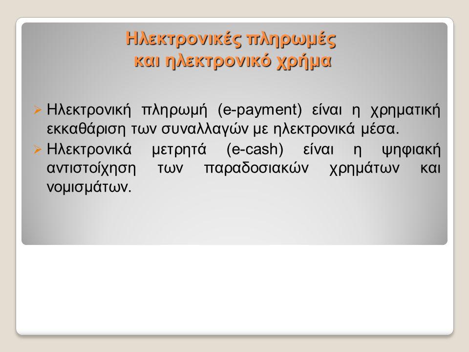 Ηλεκτρονικές πληρωμές και ηλεκτρονικό χρήμα