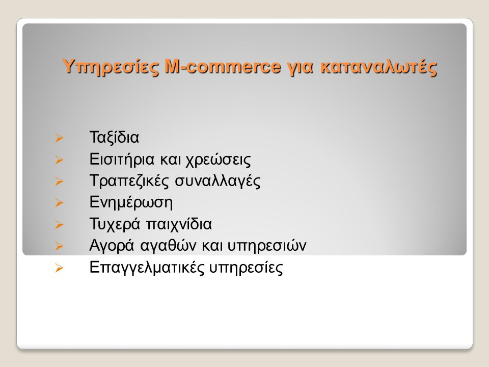 Υπηρεσίες Μ-commerce για καταναλωτές