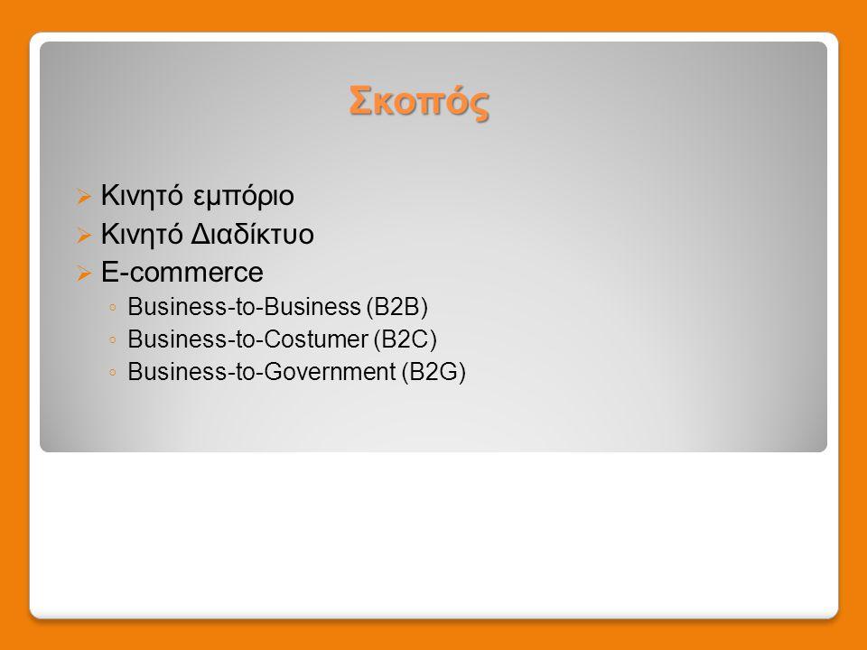 Σκοπός Κινητό εμπόριο Κινητό Διαδίκτυο E-commerce