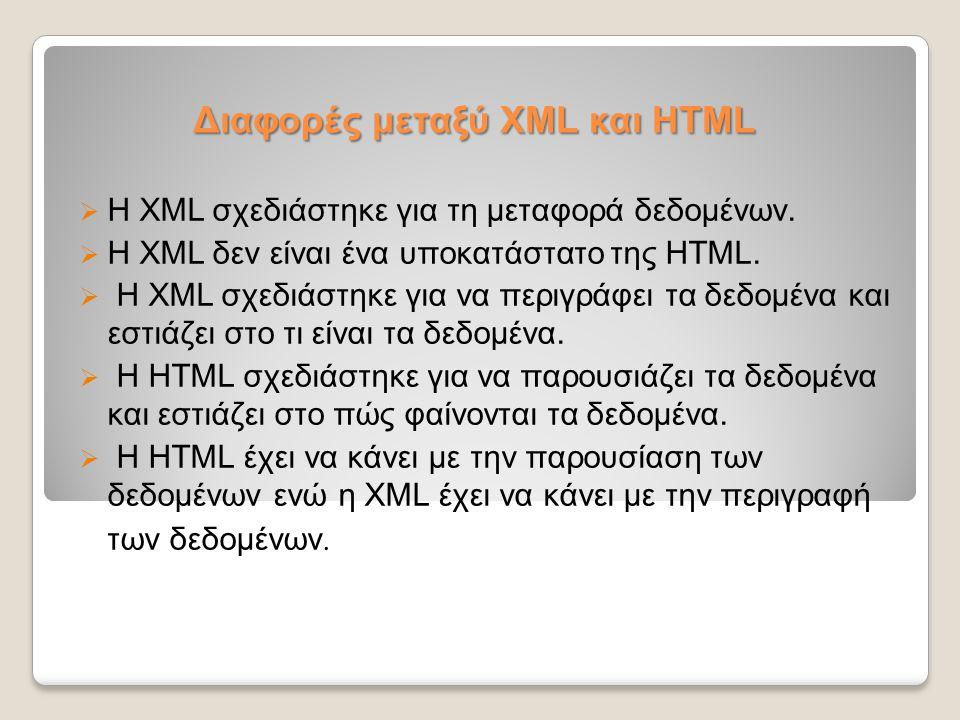 Διαφορές μεταξύ XML και HTML