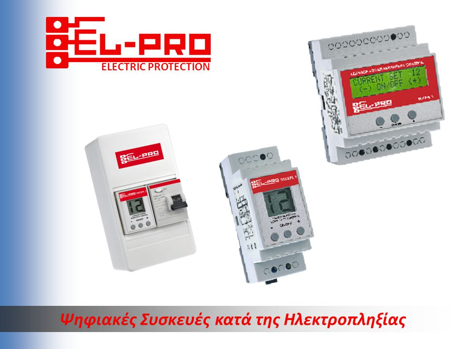 Ψηφιακές Συσκευές κατά της Ηλεκτροπληξίας