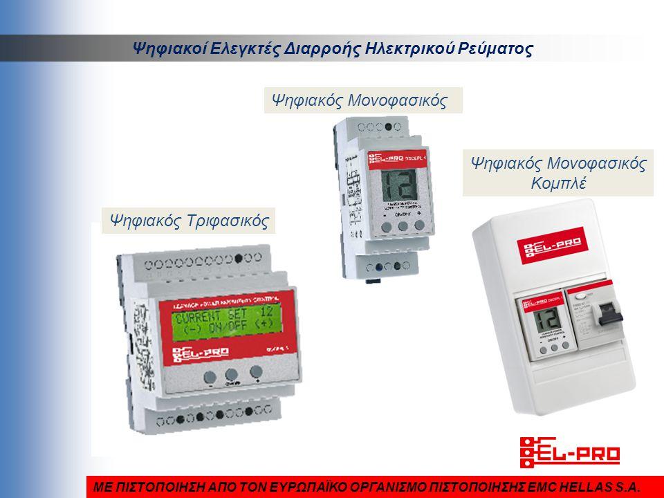 Ψηφιακοί Ελεγκτές Διαρροής Ηλεκτρικού Ρεύματος