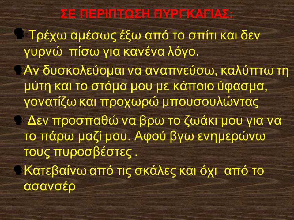 ΣΕ ΠΕΡΙΠΤΩΣΗ ΠΥΡΓΚΑΓΙΑΣ: