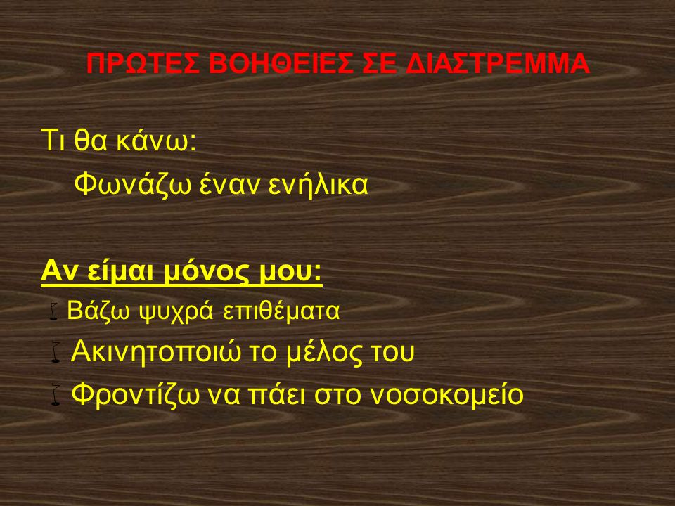 ΠΡΩΤΕΣ ΒΟΗΘΕΙΕΣ ΣΕ ΔΙΑΣΤΡΕΜΜΑ