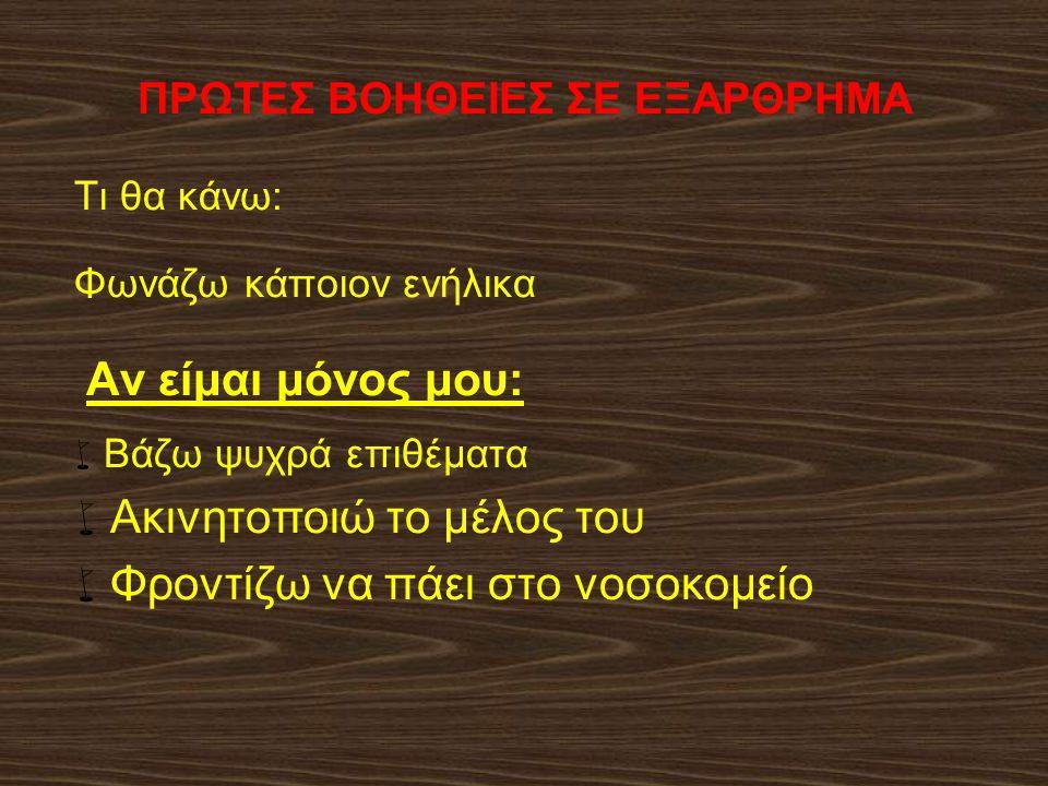 ΠΡΩΤΕΣ ΒΟΗΘΕΙΕΣ ΣΕ ΕΞΑΡΘΡΗΜΑ