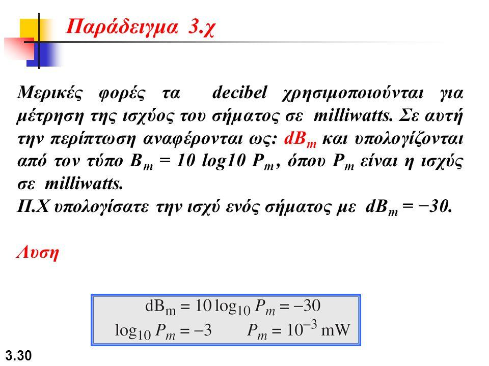 Παράδειγμα 3.χ