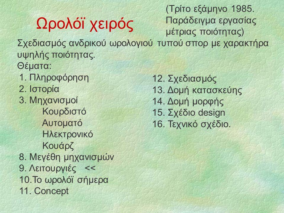 Ωρολόϊ χειρός (Τρίτο εξάμηνο 1985. Παράδειγμα εργασίας