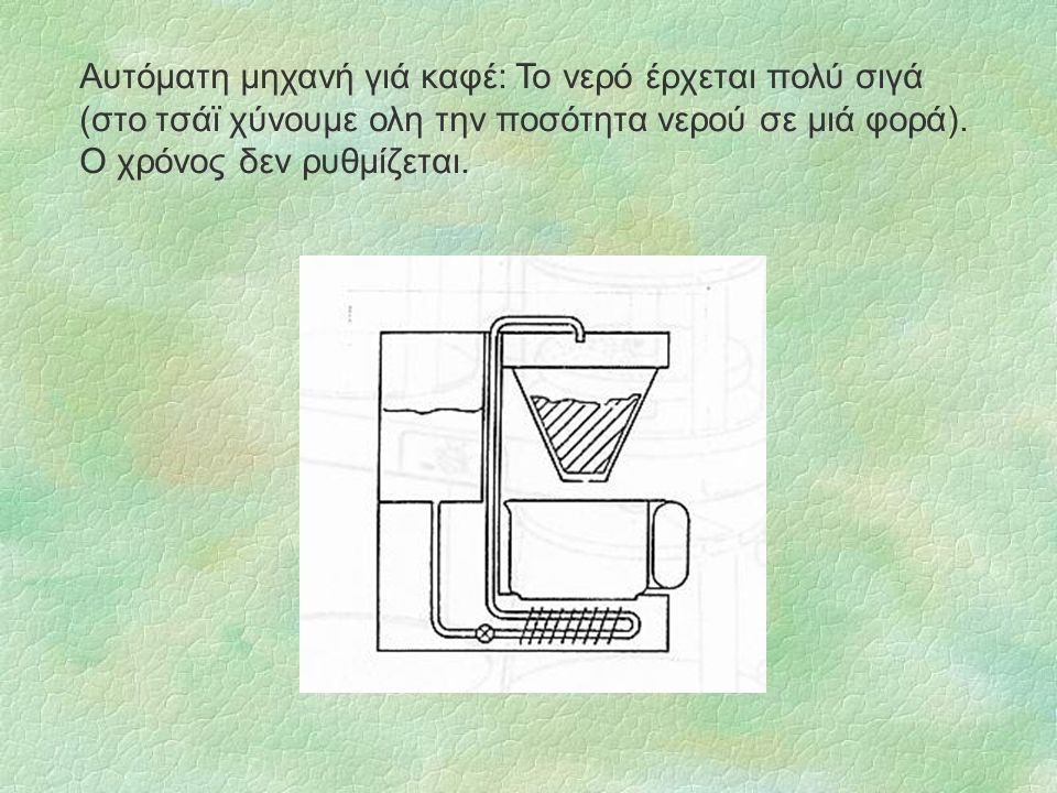 Αυτόματη μηχανή γιά καφέ: Το νερό έρχεται πολύ σιγά