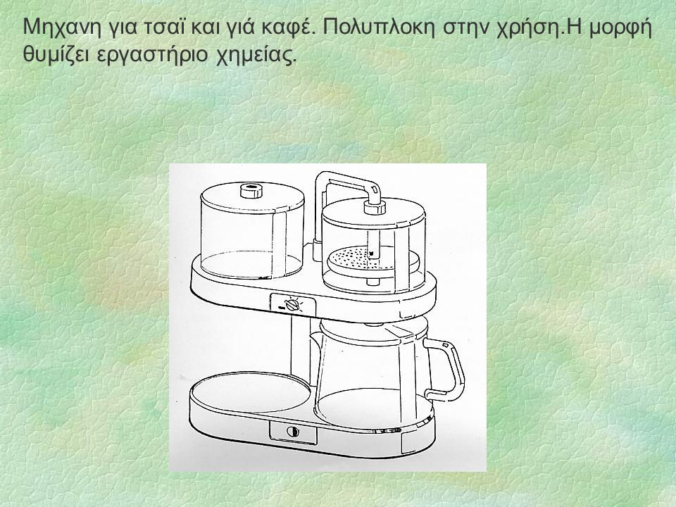 Μηχανη για τσαϊ και γιά καφέ. Πολυπλοκη στην χρήση.Η μορφή