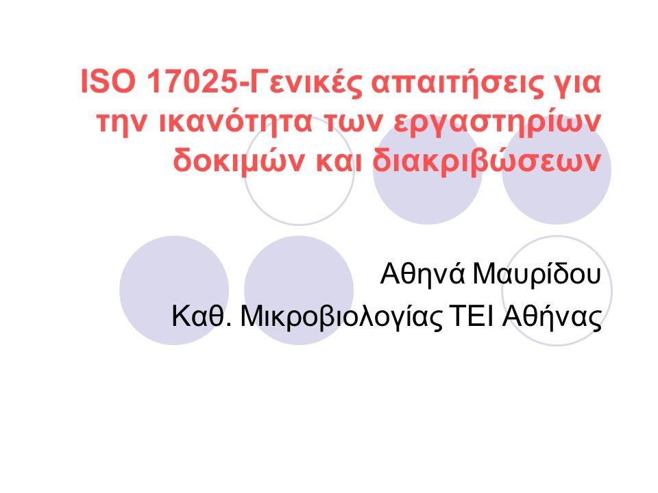 Αθηνά Μαυρίδου Καθ. Μικροβιολογίας ΤΕΙ Αθήνας